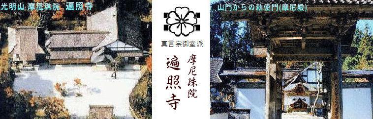 光明山 摩尼珠院 遍照寺